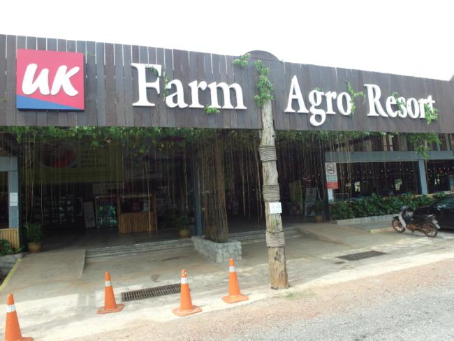 uk-farm agro resort di keluang